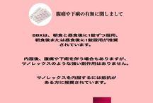 よくあるご質問 / BBXは、日本での浸透はモデルや美容関係の方々の間で話題になっているダイエットサプリではございますが、他の方々にとって、認知は進んでおりません。この状況を踏まえ、よくお問い合わせいただくご質問への回答を用意したく思います。