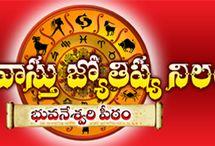 Astrology  Vedeos / Weekely Telugu astrology, Astrology In Telugu, Telugu astrology