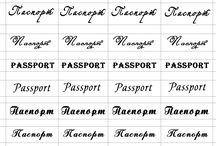 надписи для планера, паспорта