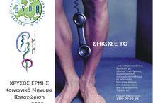 Οι αφίσες μας / Οι αφίσες λειτούργησαν κατά καιρούς ως μέσα ευαισθητοποίησης του κοινού σε ζητήματα σεξουαλικής υγείας. Δημοσιεύτηκαν σε εφημερίδες και περιοδικά, κυκλοφόρησαν ως μπροσούρες.
