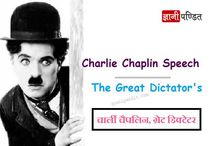Charlie Chaplin Speech The Great Dictator