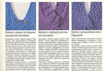 вязание: уроки мастерства