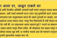 Marathi Phrases n edioms