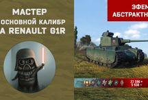 Мастерство на Французских Средних танках в WOT / Моё мастерство на Французских Средних танках в WOT.