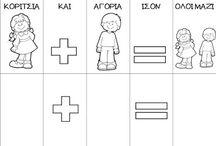 μαθηματικακια