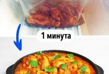 Готовая еда про запас