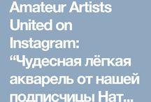 сообщество обучающихся художников