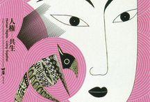 CULTURA: La Gráfica Japonesa