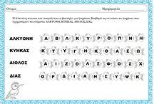 αλκυόνα στο νηπιαγωγείο-halcyon worksheets