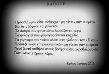 ποιηση