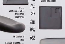 Japanese Inkstone