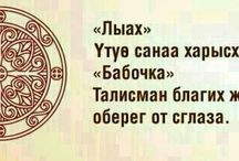 Якутские узоры