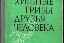 Эти странные книги / Strange books