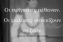 Α λα ελληνικά.....