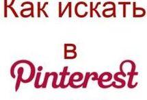 Работа с Pinterest