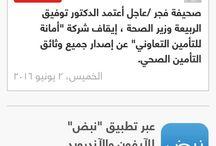 اخر الاخبار / اخبار السعوديه