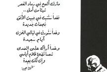 Islam and Arabic / by Hiba Latif
