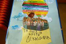 Ημέρα του παιδιού - παιδιά του κόσμου
