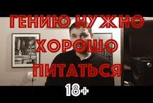 #гений #писатели #гоголь #пушкин #сочинять #великие #произведения #вайн #вайнст #2016 #ноябрь