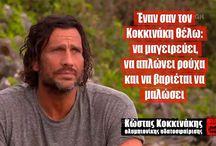 survivor greek memes