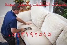 شركة مميزة للتنظيف بالبخار بجدة 0543192515