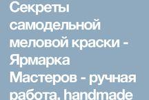 МЕЛОВАЯ КРАСКА