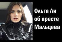 Ольга Ли об аресте Мальцева и ещё раз об объединении.....