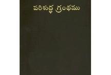 Telegu  Bibles