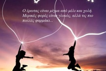 Quotes / by e-zwdia.gr