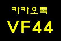 안전놀이터 / 안전한 메이저 놀이터 문의카톡  VF44