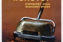 Старая Советская реклама