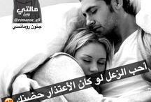رومانسيات عربية