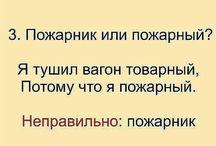 Русский язык / Знать и говорить правильно.
