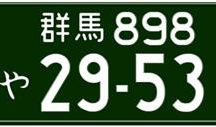 Japanese license plates. / LICENSEPLATES.TV MANUFACTURES REPLICA PLATES FOR JAPANESE CAR COLLECTORS
