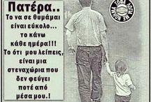 Σοφά λόγια - για & από - γονείς
