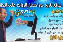 Forulike طريقة التسجيل في أفضل موقع لربح الأموال من #اختصار_الروابط بأعلى عائد أرباح في العالم - موقع كت-فلاي Cut-Fly