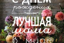 С днем рождения / Открытки и картинки с поздравлениями в день рождения для мужчин и женщин от сайта Sdnem-rozhdeniya.ru Happy Birthday