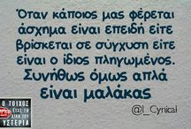 Quotes and other... / Διάφορα που μου αρέσουν!!