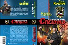 Мои книги / Вот и вышла моя новая книга - сложное (для меня) и долгое творение. (вышла в начале месяца – но взял в руки ее только сейчас. Так как был в отъезде). Радость через край. И чтоб не кормить пиратов (как в истории с прошлой книгой), то советую покупать печатный вариант на сайте самого Эксмо http://eksmo.ru/author/kozlov-denis-ID1336735/ (либо в книжных), электронный вариант у меня - http://writerkozlovdenis.ru/