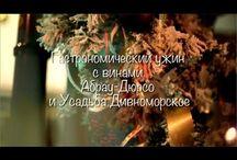 Российское виноделие. Кубань