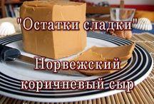 Варим сыр