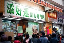 Tim Ho Wan Sydney / All About THW
