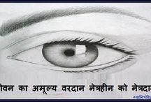 Eye Donation Slogans In Hindi