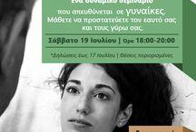 Σεμινάριο Krav Maga για Γυναίκες / Self Defence Krav Maga