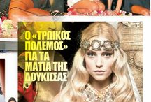 "Kondylatos jewels featured @ ""Thema People"" Magazine  / Kondylatos jewels featured @ ""Thema People"" Magazine  ""Thema People"" Magazine – Proto Thema News  19/1/14  Photo shoot for ""Trojan War"" play - Palas Theatre Garments by Dafne Valente Photos: Tasos Vrettos"