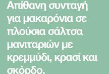 Μακαροναδες