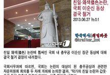 한국 조선 고조선 동이족 / Past And Present Of Korea