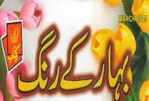 Urdu Books / Read online Urdu Digests,Urdu Books,Novels,Magazines,Safarnama,Islamic Books,http://zubiweb.net/