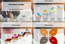 Шаблоны презентаций с сайта http://presentation-creation.ru/ / Бесплатные шаблоны презентаций PowerPoint