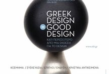 'Greek Design = Good Design' / http://www.greekinnovation.eu/p/blog-page_09.html